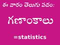 TeluguPadam